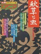付録付)季刊アニマ 野生のこころ6 秋草と虫 AUTUMN'76