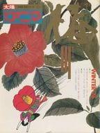 付録付)季刊アニマ 野生のこころ7 椿 WINTER'76