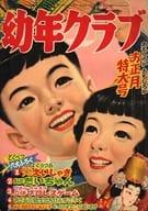 付録付)幼年クラブ 1956年1月号