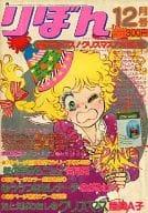 付録無)りぼん 1976年12月号