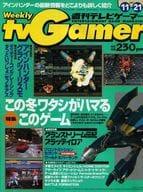Weekly tv Gamer 1997年11月21日号 週刊テレビゲーマー