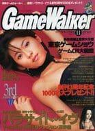 月刊ゲームウォーカー 1997年11月号 No.37 Game Walker