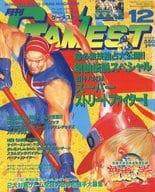 付録付)GAMEST 1993年12月号 No.103 ゲーメスト