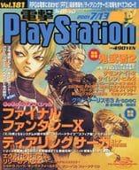 電撃PlayStation Vol.181