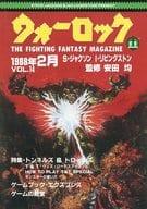 ウォーロック THE FIGHTING FANTASY MAGAZINE 1988年2月号 VOL.14