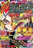 付録付)Vジャンプ 1999年8月号