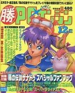 付録無)○勝PCエンジン 1993年12月号