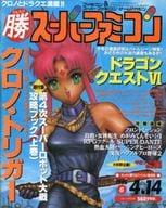 付録無)○勝 スーパーファミコン 1995年4月14日号 vol.6