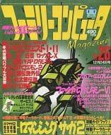 付録付)ファミリーコンピュータMagazine 1993年12月24日号 NO.26