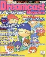 Dreamcast Magazine 1999年8月13・20日号 vol.25