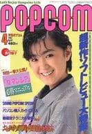 付録付)POPCOM 1987年4月号 ポプコム