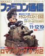 WEEKLY ファミコン通信 1993年11月12・19日合併号