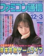 WEEKLY ファミコン通信 1993年12月3日号