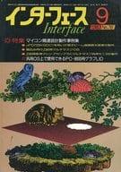 インターフェース 1983年9月号