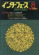 インターフェース 1985年8月号