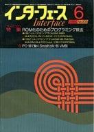 インターフェース 1986年6月号