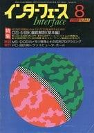 インターフェース 1989年8月号