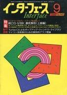 インターフェース 1989年9月号