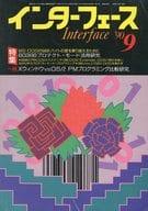 インターフェース 1990年9月号