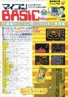 ランクB)マイコンBASIC Magazine 1986年1月号