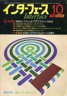 インターフェース 1985年10月号