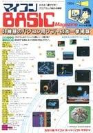 付録付)マイコンBASIC Magazine 1984年1月号