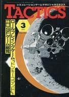ランクB)TACTICS 1982年5月号 No.3 タクテクス