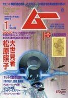 Appendix) Mu 2017 January issue