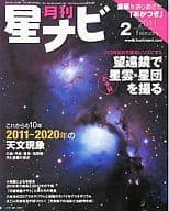 Monthly star Navi 2011/2