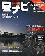 Monthly star navi 2010/4