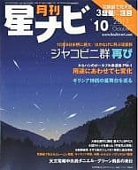 Monthly star navi 2011/10