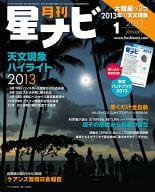 Monthly star Navi January 2013 issue