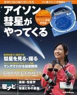 Appendix) November 2013 issue of comet Aison
