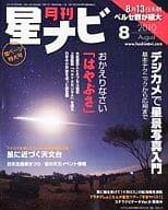 Monthly star navi 2010/8