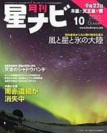 Monthly Star Navi 2010/10