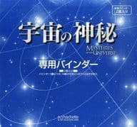 The mystery of the universe nationwide version Expansion Binder