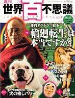Weekly World Hundred Wonders 2009/7/16 No.17