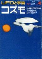 UFOと宇宙 コズモ 1974年2月号 No.4