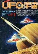 UFOと宇宙 1975年4月号 No.11 コズモ改題