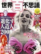 Weekly World Hundred Wonders 2009/10/1 · 8 No.27