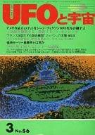 UFOと宇宙 1980年3月号 No.56