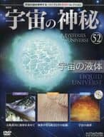 Mysterious national version of the universe with DVD 52