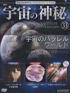 With DVD) Mystery of the Universe National Edition 33