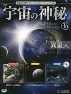 DVD attachment) The mystery of the universe nationwide version 36