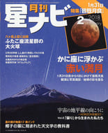 Monthly star navigation 2018 February issue