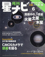 Monthly star navigation 2018 June issue