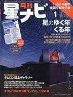 Appendix attached) monthly star navigation January 2019 issue