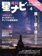 Monthly star navigation 2019 April issue