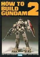 ランクB)HOW TO BUILD GUNDAM 2 1982年5月号 ガンダムの作り方