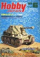 Hobby JAPAN 1976年6月号